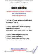 List of English-translated Chinese standards 2014
