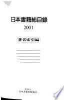 日本書籍総目錄
