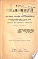 Начала социальной науки или физическая, половая и естественная религия