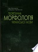 Теоретична морфологія української мови