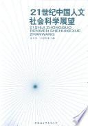 21世纪中国人文社会科学展望