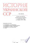 Istorii͡a Ukrainskoĭ SSR v desi͡ati tomakh: Velikai͡a Okti͡abrʹskai͡a sot͡sialisticheskai͡a revoli͡ut͡sii͡a i grazhdanskai͡a voĭna na Ukraine (1917-1920)