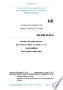 GB 5009 33 2016  Translated English of Chinese Standard  GB5009 33 2016