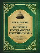 История государства Российского Book