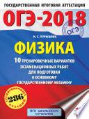 ОГЭ-2018. Физика. 10 тренировочных вариантов экзаменационных работ для подготовки к основному государственному экзамену