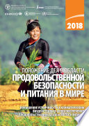 The State of Food Security and Nutrition in the World 2018 (Russian language)/El estado de la seguridad alimentaria y la nutrición en el mundo 2018