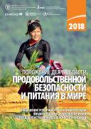 Pdf The State of Food Security and Nutrition in the World 2018 (Russian language)/El estado de la seguridad alimentaria y la nutrición en el mundo 2018 Telecharger