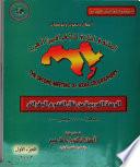 أعمال وبحوث وتوصيات الملتقى الثاني للجغرافيين العرب
