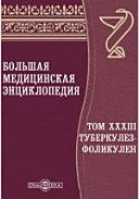 Большая медицинская энциклопедия Pdf/ePub eBook