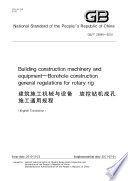 China Standard  GB T 25695 2010 Building construction machinery and equipment   Borehole construction general regulations for rotary rig