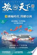 旅@天下 Global Tourism Vision NO.65