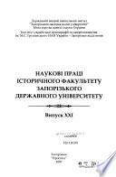 Naukovi prat͡si Istorychnoho fakulʹtetu
