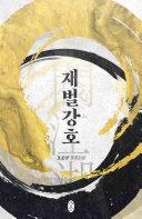 [연재] 재벌강호 54화 Pdf/ePub eBook