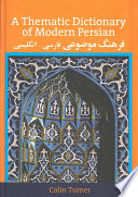 فرهنگ موضوعی فارسی - انگلیسی