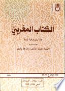 الكتاب المغربي