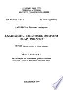 Кальцибионты - известковые водоросли венда-фанерозоя
