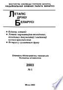 Летапіс друку Беларусі