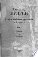 Полное собрание сочинений в X томах: Повесть и рассказы