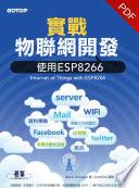 實戰物聯網開發|使用ESP8266(電子書)