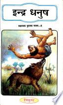 Inder Dhanush