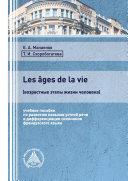 Pdf Les âges de la vie (возрастные этапы жизни человека) Telecharger