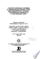 Particiption of Native Peoples in Political Life of the Countries of Circumpolar Region; Russian Reality and Foreign Experience, workpapers of the International Round Table