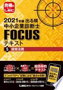 出る順中小企業診断士FOCUSテキスト 5 経営法務 2021年版