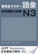新完全マスター 語彙日本語能力試験 N3