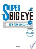 Super Big Eye 영어 독해 모의고사 12회 START