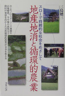 Cover image of 地産地消と循環的農業 : スローで持続的な社会をめざして