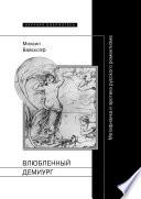 Влюбленный демиург: Метафизика и эротика русского романтизма