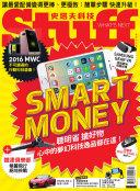 Stuff史塔夫科技 國際中文版 2016 3月號
