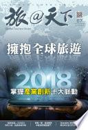 旅@天下 Global Tourism Vision NO.67