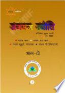 Jagmag Jyoti Part - Two astrobook
