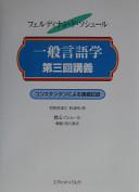 Cover image of 一般言語学第三回講義 : エミール・コンスタンタンによる講義記録 : 1910-1911年