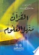 القرآن منهل العلوم