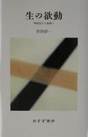Cover image of 生の欲動 : 神経症から倒錯へ