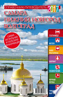 Самара Нижний Новгород Волгоград справочник-путеводитель 2017
