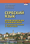 Сербский язык. Практическая грамматика с упражнениями и ключами Pdf/ePub eBook