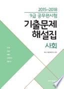 2015~2018 9급 공무원시험 기출문제 해설집 사회