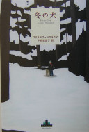 Cover image of 冬の犬