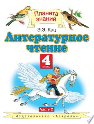 Download Литературное чтение. 4 класс. Часть 2 Free Books - Dlebooks.net