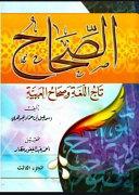 الصحاح تاج اللغة و صحاح العربية - الجزء الثالث