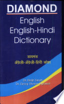 Diamond English -English - Hindi Dictionary