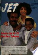 12 июл 1979