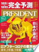 PRESIDENT (プレジデント) 2021年 1/1号 [雑誌]