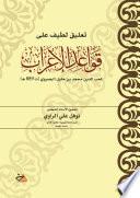 تعليق لطيف على قواعد الاعراب لمحب الدين محمد بن خليل البصروي