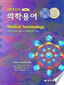 의학용어(실무중심의)(CD1장포함)