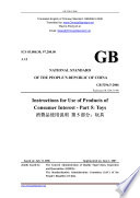 GB 5296.5-2006: Translated English of Chinese Standard. GB5296.5-2006.