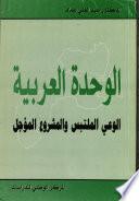 الوحدة العربية الوعي الملتبس والمشروع المؤخل